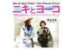 「ニキとヨーコ」英語版の掲載が始まります