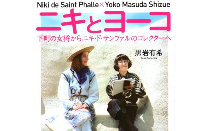 人気美術ブログ「青い日記帳」に、『ニキとヨーコ』が紹介されました