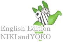 英語版 ニキとヨーコ